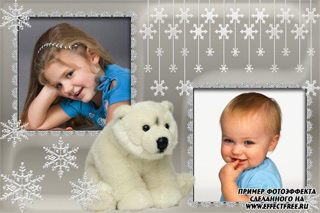 Рамка с белым медвежонком на 2 фотографии, сделать в онлайн редакторе