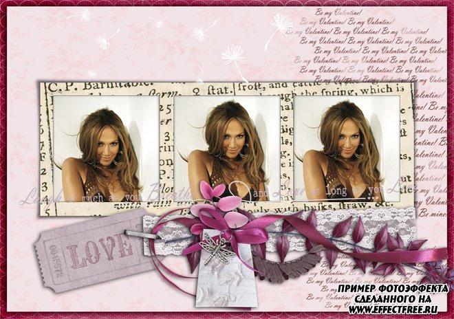 Классная рамка на 3 фото для влюбленных, вставить онлайн