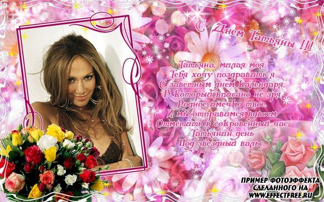 Фоторамка с поздравлениями в Татьянин день, сделать онлайн фотошоп