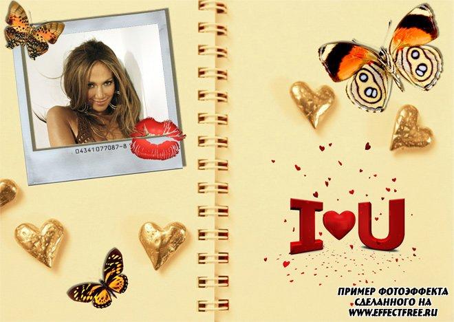 Симпатичная рамка с бабочками и надписью I love you, сделать онлайн фотошоп