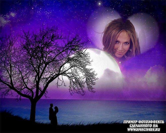 Фотоэффект с вашей фотографией на ночном небе, вставить фото онлайн