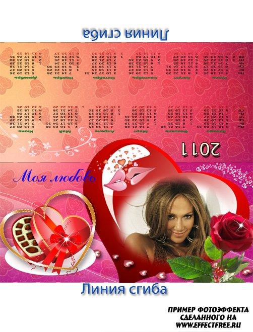 Вставить фото в настольный календарь Моя любовь онлайн