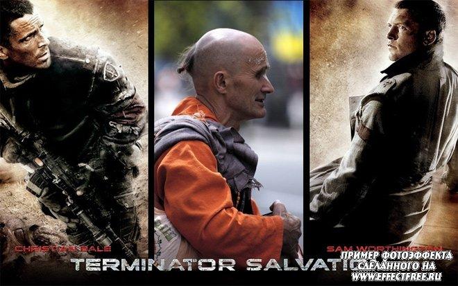Фотоэффект с героями фильма Терминатор сделать онлайн