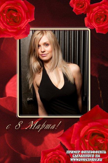 Рамка с розами к 8 Марта сделать онлайн