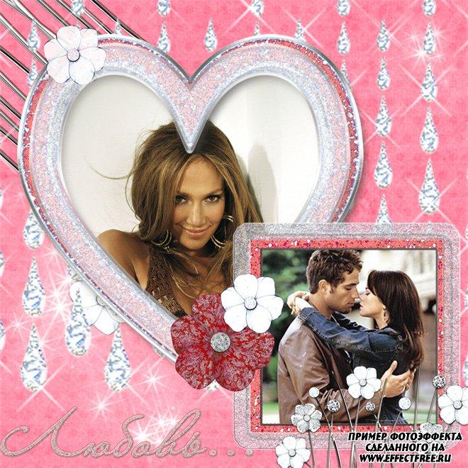 Рамка для влюбленных на две фотографии, сделать онлайн фотошоп