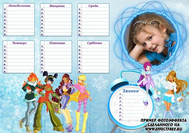 Расписание уроков для девочек с куклами Winx, сделать в онлайн редакторе