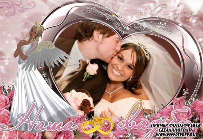 Свадебная рамочка для фото с ангелом, вставить онлайн