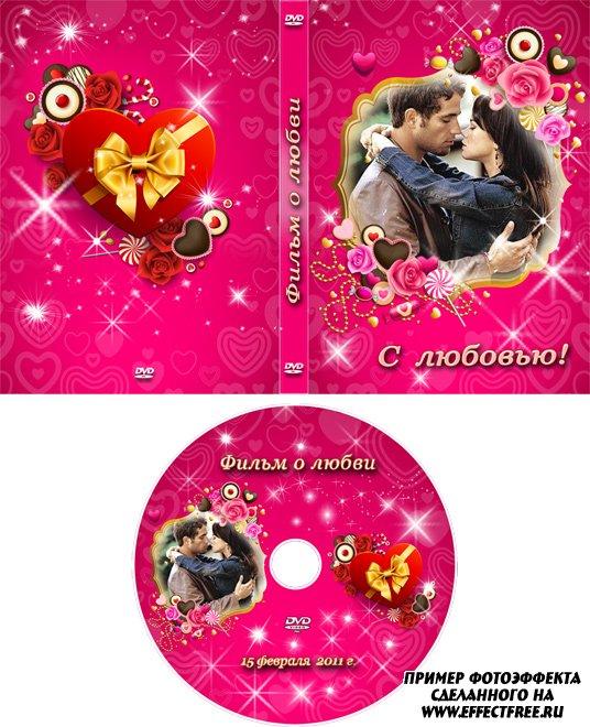 Обложка для DVD для влюбленных, сделать онлайн фотошоп