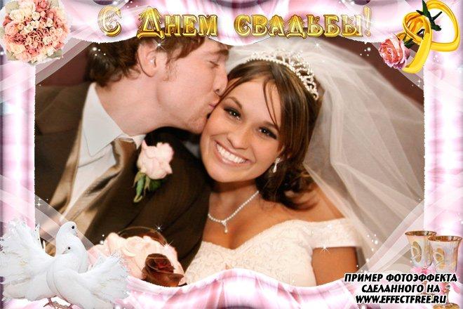 Свадебная рамка с белыми голубями и надписью, сделать в онлайн редакторе