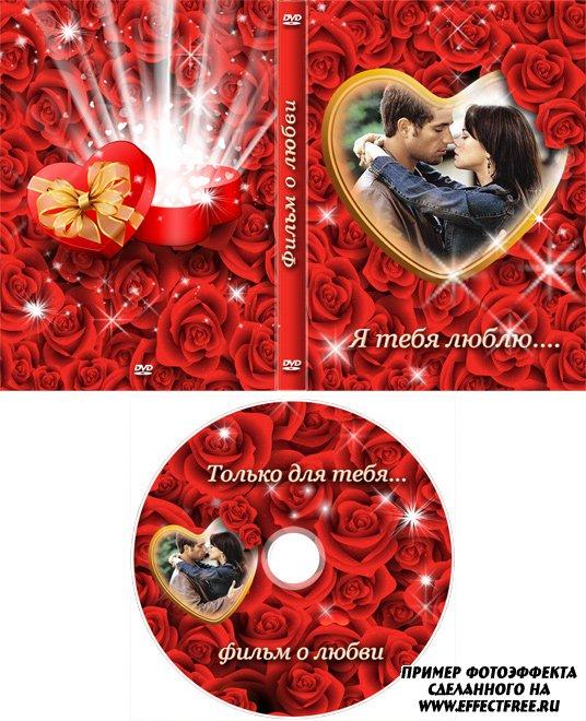 DVD-обложка для диска для влюбленных с розами, вставить в онлайн фотошопе