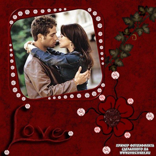 Рамка для влюбленных Love скачать онлайн