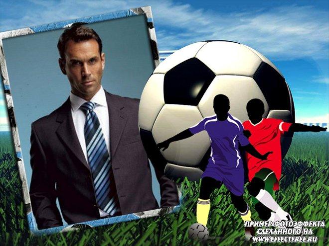 Рамка для поклонников футбола скачать онлайн