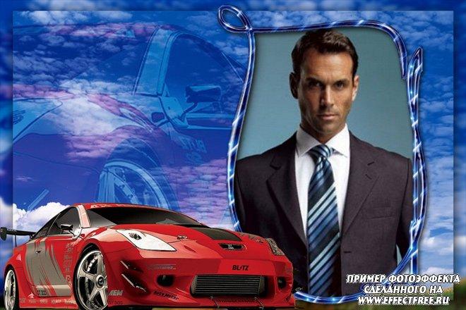 Мужская рамка с красной машиной сделать онлайн