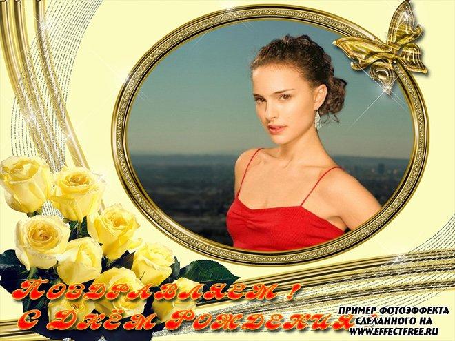 Рамка С Днем рождения с желтыми розами сделать онлайн
