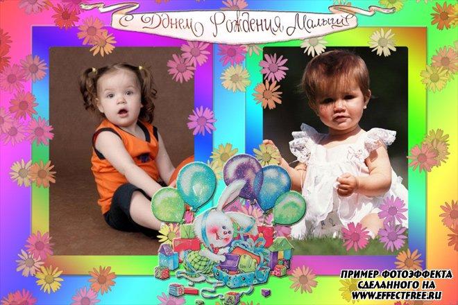 Детская яркая рамочка С Днем рождения! сделать онлайн