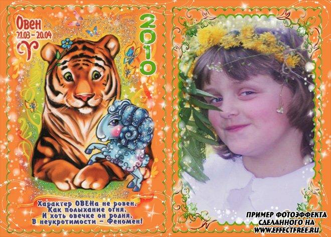 Детская рамочка для фото знак зодиака Овен сделать онлайн