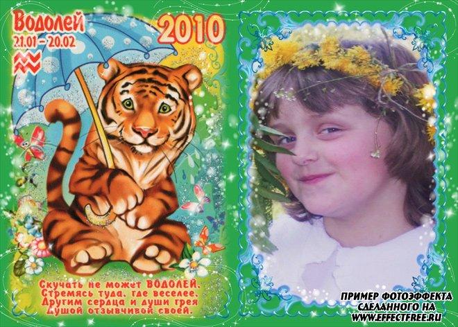 Детская рамочка для фото со знаком зодиака Водолей сделать онлайн