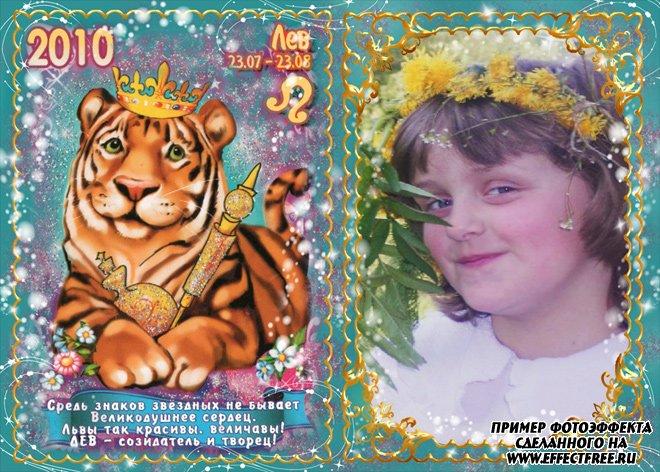 Детская рамочка для фото со знаком зодиака Лев сделать онлайн