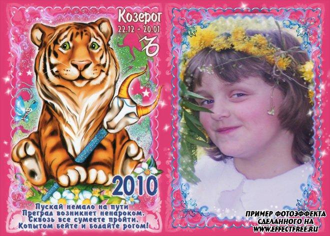 Детская рамочка для фото со знаком зодиака Козерог сделать онлайн