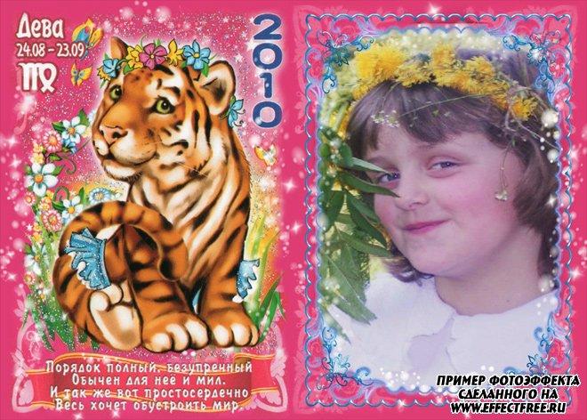 Детская рамочка для фото со знаком зодиака Дева сделать онлайн