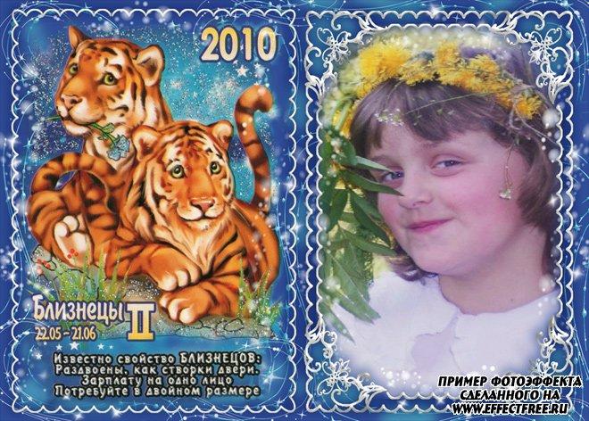 Детская рамочка для фото со знаком зодиака Близнецы сделать онлайн