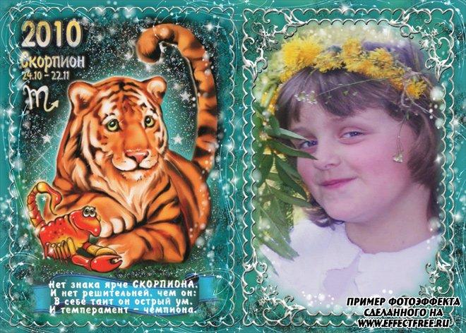 Детская рамочка для фото со знаком зодиака Скорпион сделать онлайн