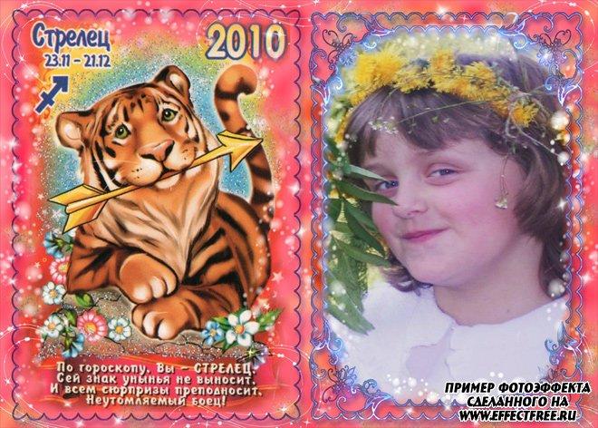 Детская рамочка для фото со знаком зодиака Стрелец сделать онлайн