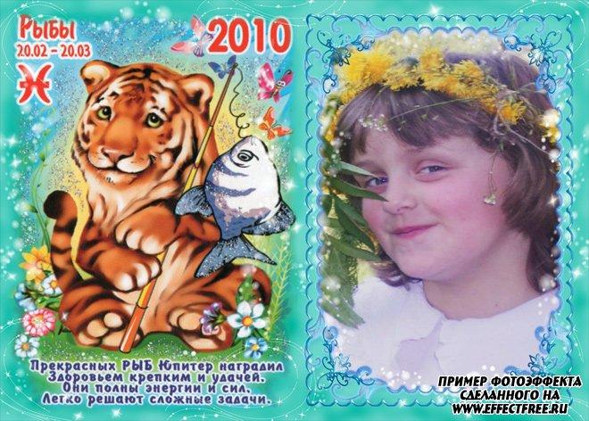 Детская рамочка для фото со знаком зодиака Рыбы сделать онлайн
