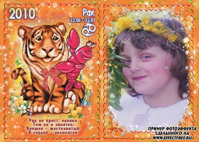 Детская рамочка для фото со знаком зодиака Рак сделать онлайн
