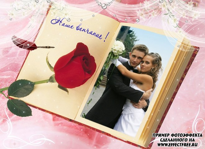 Свадебный коллаж Наше венчание сделать онлайн