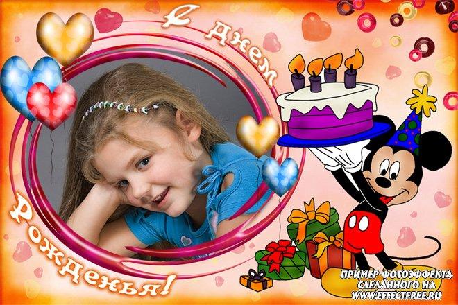 Детская рамка для фото на день рождение с Микки Маусом, вставить фото в рамку рнлайн