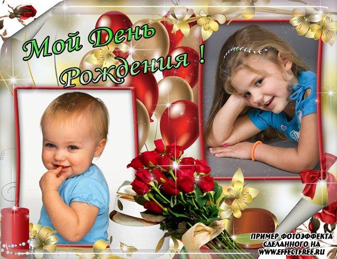 Рамка для фото на день рождение на 2 фото, сделать онлайн фотошоп