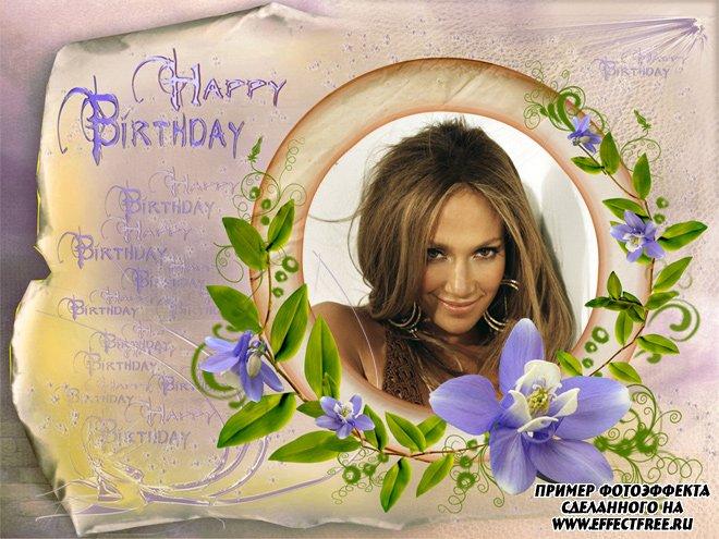 Открытки с фото с днем рождения онлайн вставить фото