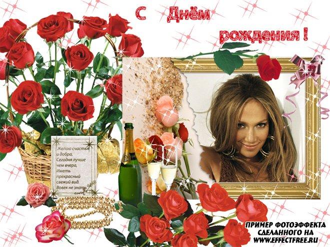 Рамка для фотографий с днем рождения с цветами и шампанским, вставить фото в рамку онлайн