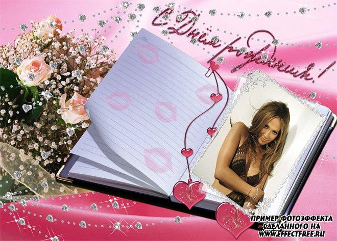 Рамочка с фото в блокноте на день рождение, вставить онлайн