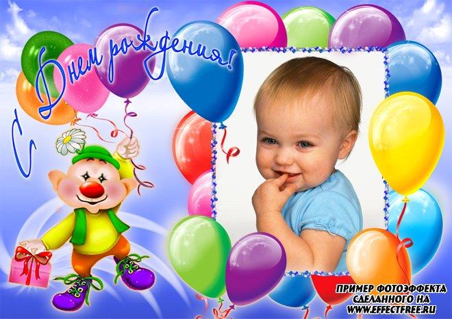 Детская рамочка для фото в день рождение с веселым клоуном и шариками, сделать в онлайн редакторе