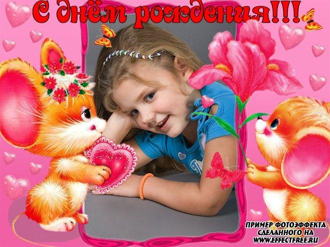 Детская рамочка в день рождения с милыми мышатами, вставить в онлайн фотошопе