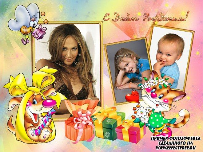Рамочка ко дню рождения на 3 фото с мультяшками, вставить онлайн