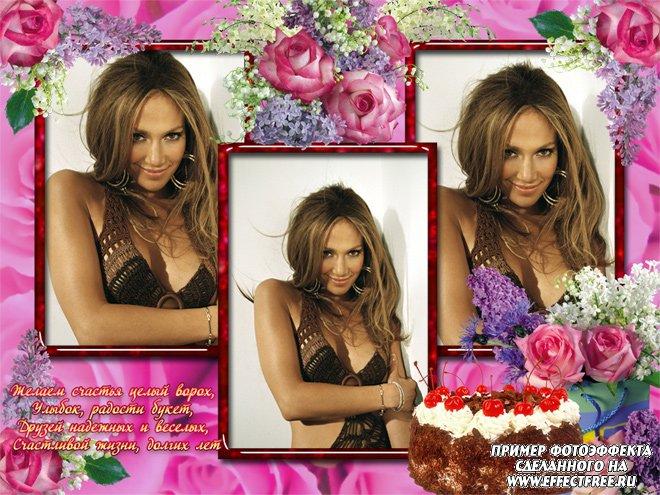Рамка на 3 фото с поздравлениями с днем рождения, вставить онлайн