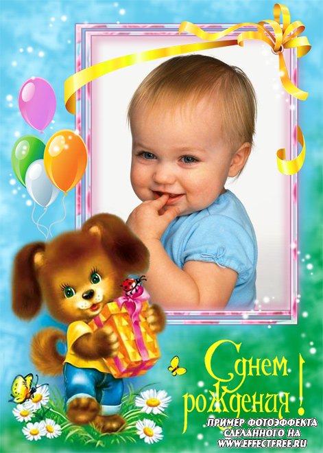 Веселая рамочка для фото на день рождения, сделать в онлайн редакторе