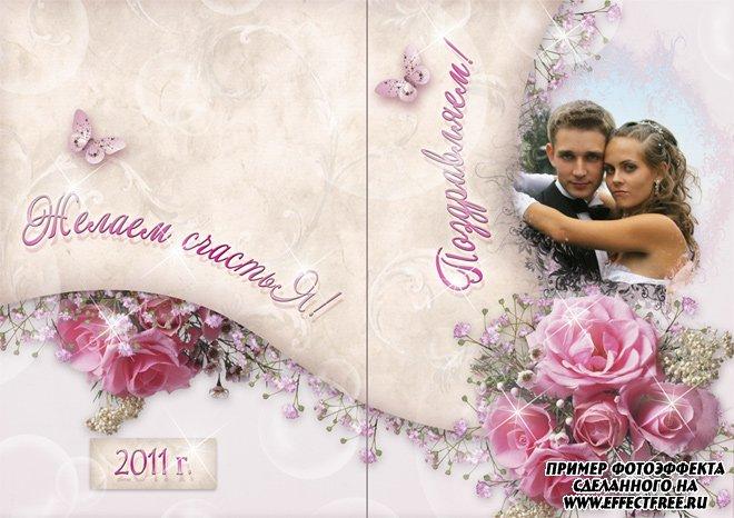 Поздравительная открытка с пожеланиями, сделать онлайн фотошоп