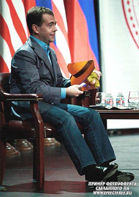 Фотоприкол с президентом, сделать онлайн фотошоп