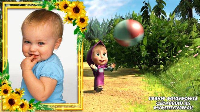 Рамка для фото с Машей и мячиком из мультфильма Маша и медведь, сделать в онлайн редакторе