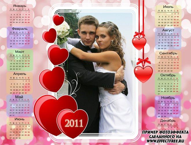 Милый календарь для влюбленных на 2011 год, вставить онлайн