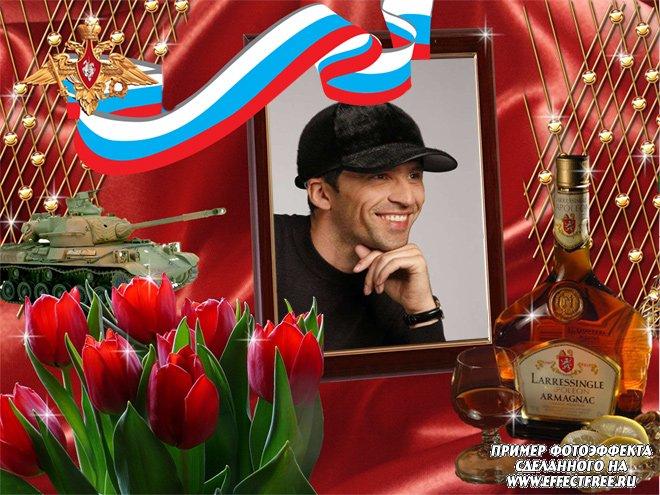 Рамка для мужчин на 23 февраля с бутылкой коньяка, сделать онлайн фотошоп