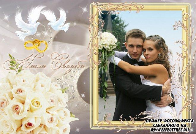 Нежная свадебная рамочка для фото, вставить онлайн