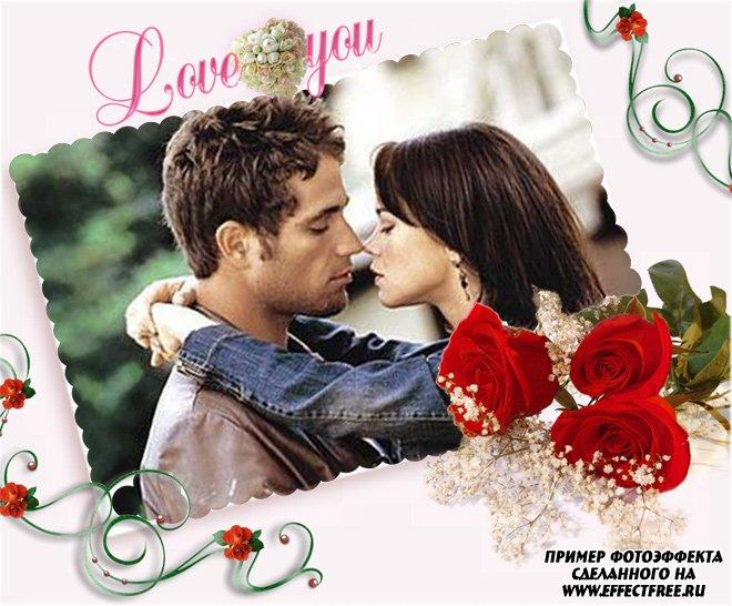 Рамка для фото для влюбленных с надписью Love you, вставить онлайн
