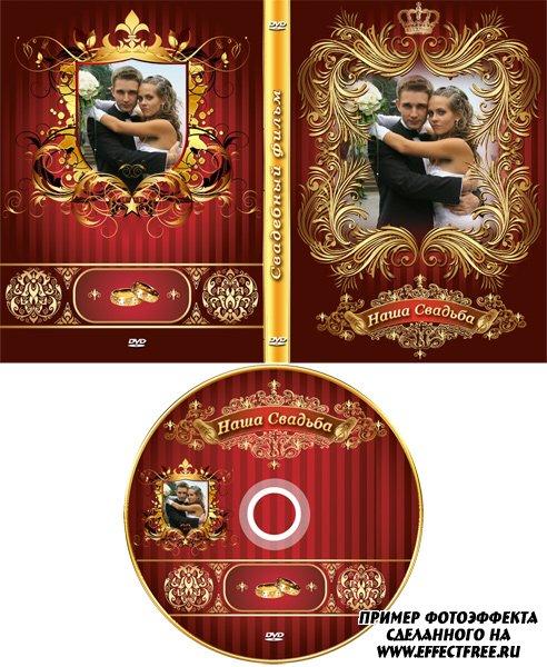 Обложка для для DVD свадебная с вензелями и короной, вставить онлайн