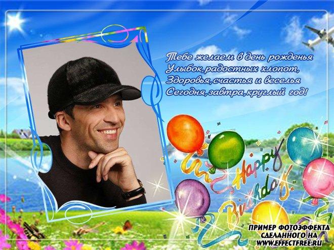 Рамка-открытка с воздушными шариками и пожеланиями в день рождения, вставить в онлайн фотошопе