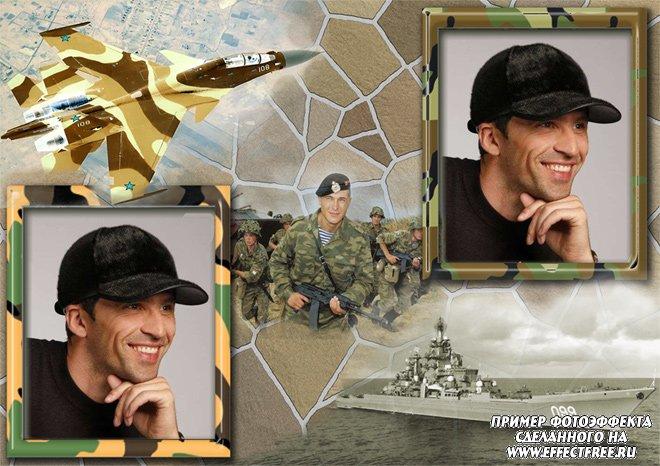 Рамка на 2 фотографии с десантниками на 23 февраля, вставить онлайн